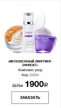 Код косметики эйвон nouba косметика купить в красноярске