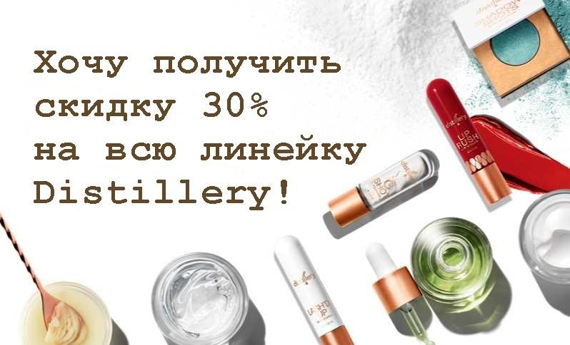 Скидка на Эйвон Дистиллери Avon Distillery