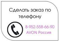 сделать заказ эйвон по телефону