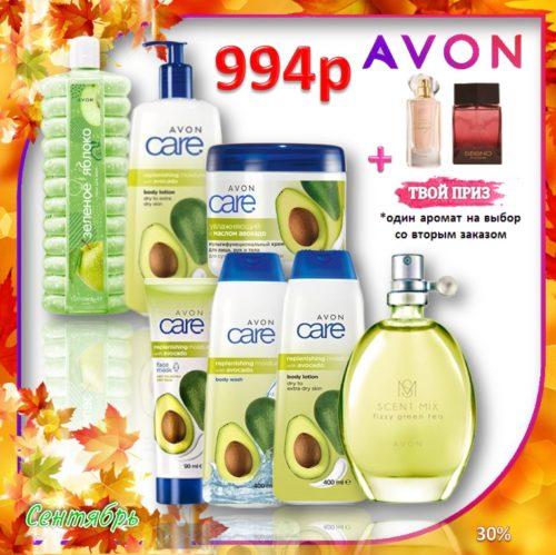 эйвон масло авокадо